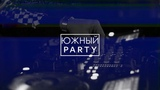 Южный PARTY 17.11.18 Dark Version