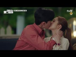 Бокалы вина и нежные поцелуи Whats wrong with secretary kim
