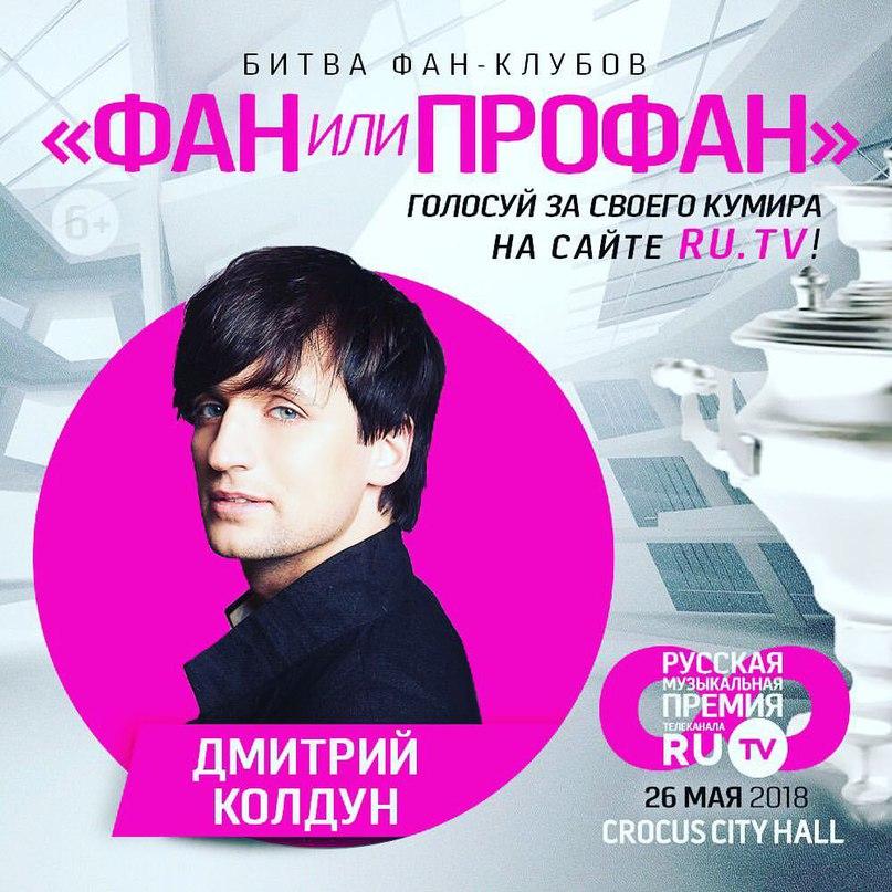 Dмитрий Колдун | Москва