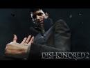 Dishonored 2 — Чужой и Бездна