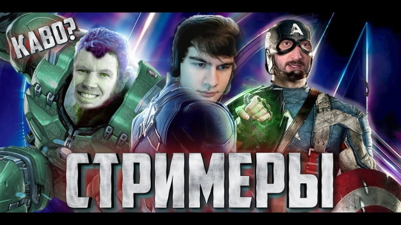 СТРИМЕРЫ 4 : Финал Русский Трейлер (2019)