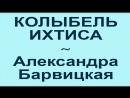КОЛЫБЕЛЬ ИХТИСА. Александра Барвицкая 1