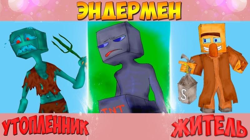 РИСУНКИ МАЙНКРАФТ 2 Эндермен, Утопленник и Житель в Minecraft