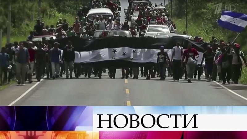 Многотысячный караван беженцев из Гондураса стремительно движется на Вашингтон.