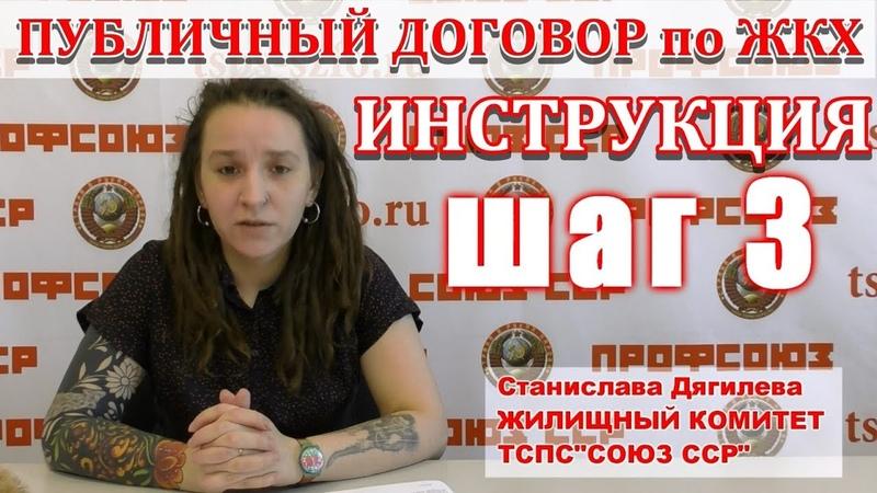 Инструкция по Публичному Договору ЖКХ Шаг 3 | Профсоюз Союз ССР | июнь 2018