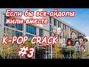 K pop Crack 4 3 Если бы все айдолы жили в одной общаге 3