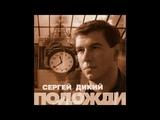 Сергей Дикий - Подожди (1998)