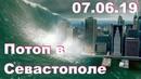 Потоп в Севастополе 07.06.19г. МЧС проехать не может