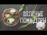 Вяленые помидоры [Рецепты Bon Appetit]