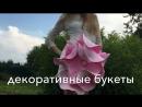 Творческая мастерская «Донна Роза»