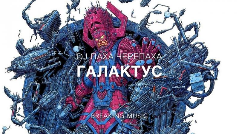 DJ ПАХА ЧЕРЕПАХА-ГАЛАКТУС (BREAKING)