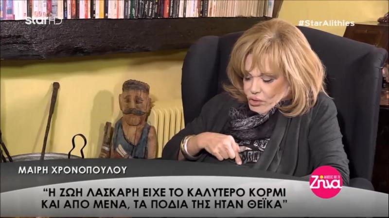 Μαίρη Χρονοπούλου- μιλάει για Ζωή Λάσκαρη και Έλενα Ναθαναήλ