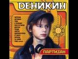 08.Деникин - ЗАЛЕТЕЛ 2001.