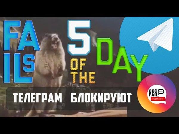 ПРИКОЛЫ ЗА ПЯТЬ ДНЕЙ АПРЕЛЬ 2018 2 fails the Best of Five DAY