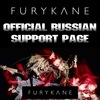 Furykane Official Russian Page