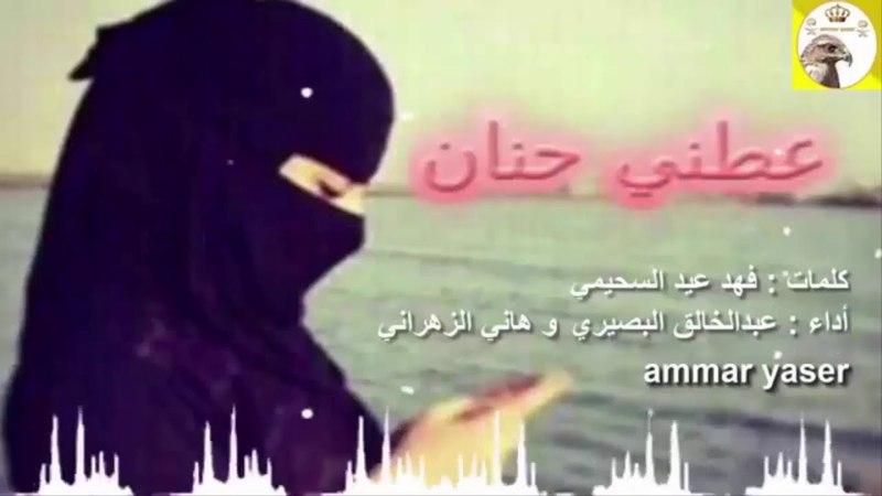 ❶ شيلة حزينه طرب استكنانيه ll عطني حنان ll مسرع
