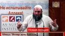 Умар аль Банна - Не испытывайте Аллаха! [НОВИНКА 2018]