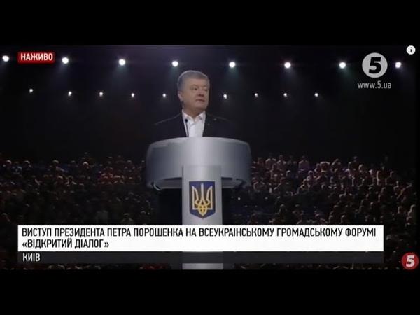 Відкритий діалог Всеукраїнський громадський форум за участі Президента України