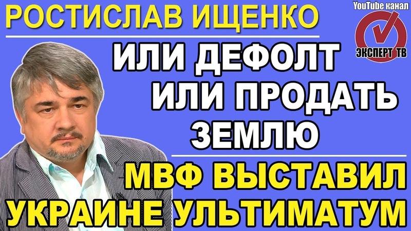 Ростислав Ищенко: Украина держалась только на кредитах, но их больше не дают 15.08.2018