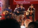 Comedy Club: Гарик Мартиросян, Дмитрий Сорокин, Андрей Аверин и Зураб Матуа - Песни одного человека
