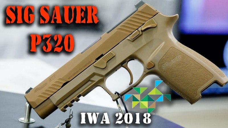 НОВЫЙ ПИСТОЛЕТ АРМИИ США! SIG Sauer P320 (M17) На IWA–2018 Outdoor Classic. Самая горячая новинка!