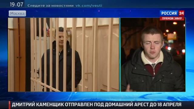 Новости на Россия 24 • Дмитрий Каменщик отправлен под домашний арест до 18 апреля