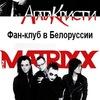 The Matrixx | Агата Кристи- Фан-клуб Белорусь .