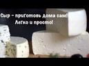 Как приготовить самый простой домашний сыр. Сыр в Дегидраторе .