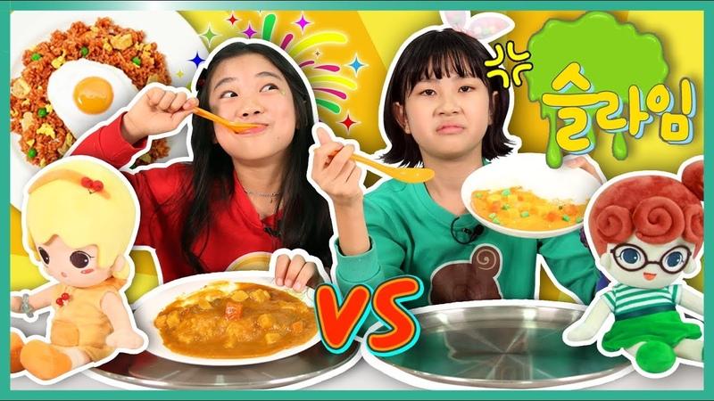 복불복 슬라임음식 VS 진짜음식 먹방 랜덤뽑기 게임 챌린지 ☆ Slime Food VS Real Food ☆ 스윗546