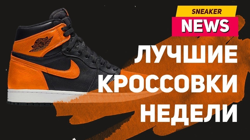 Новости про кроссовки от магазина Sneakerhead. Reebok, Air Jordan, New Balance