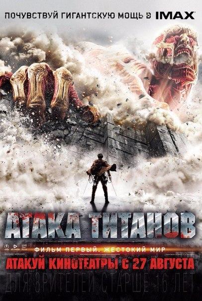 Атака титанов (дилогия)