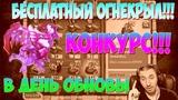ОБНОВА И БЕСПЛАТНЫЙ ОГНЕКРЫЛ КОНКУРС БИТВА ЗАМКОВ CASTLE CLASH