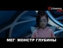 🎬«Мег: Монстр глубины» (ужасы, фантастика, боевик, триллер, 16 )