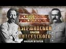Обратный отсчёт Рождённые революцией Дзержинский против Пилсудского Фильм второй