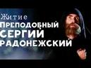 Житие Сергия Радонежского Фильм Иларион Алфеев