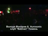 Володя Фонарев &amp Aurosonic (клуб