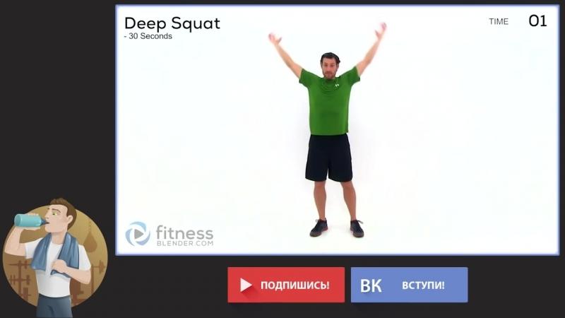 Домашний фитнес Разогреваем тело за 5 минут