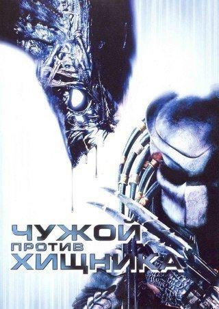 Чужой против Хищника (2004)