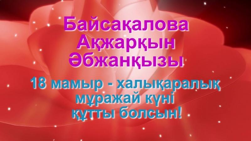Түркістан_сазды сәлемБайсақалова Ақжарқын Әбжанқызы