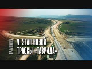 Шестой этап крымской трассы Таврида