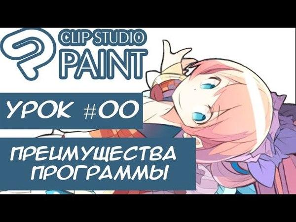 00 Уроки Clip Studio Paint Вводный урок Преимущества программы