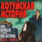 Рок-Острова альбом Котуйская История, ч.5 (Звонарь)