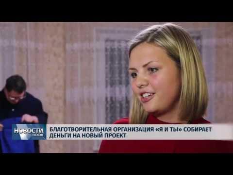 Новости Псков 13.11.2018 Благотворительная организация «Я и ты» собирают деньги на новый проект