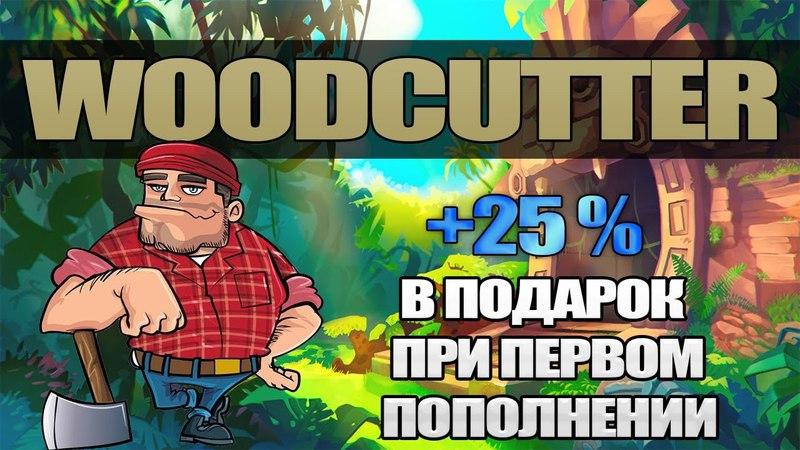 Новенькая игра с выводом денег Woodcutter без баллов