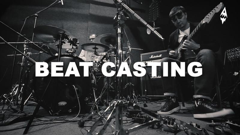 Beat Casting — полная версия (лайв в Легенде)