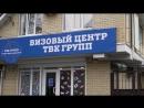 Рекламный ролик для визового центра ТВК Групп Ростов-на-Дону