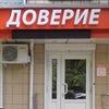 """Белгородский центр юридических услуг """"ДОВЕРИЕ"""""""