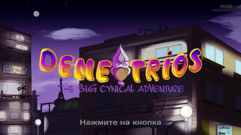 Demetrios- Квест полный цинизма -Бурма играет в демку