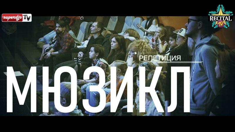 Репетиция Мюзикл TODES Алла Пугачева Recital Club Серия 1