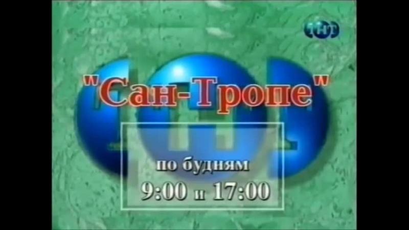 Сан Тропе на ТНТ'99